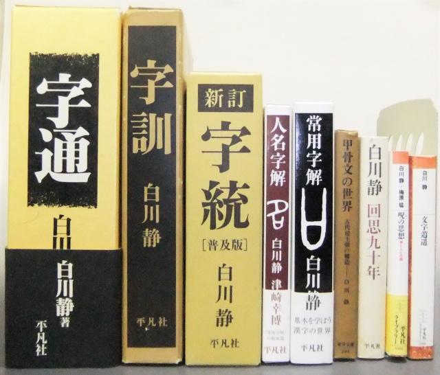 神奈川県平塚市で、白川静の著書をお譲りいただきました くまねこ堂