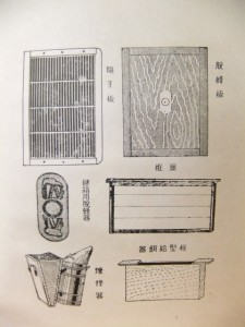 養蜂 道具