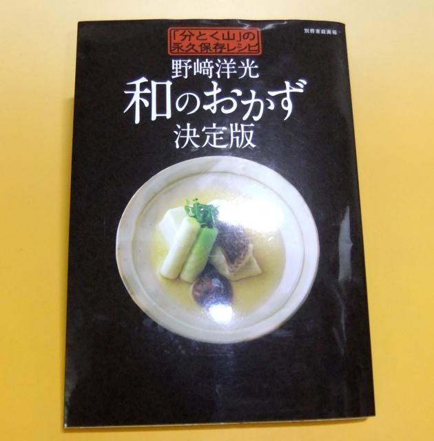 三田 料理本 野﨑洋光
