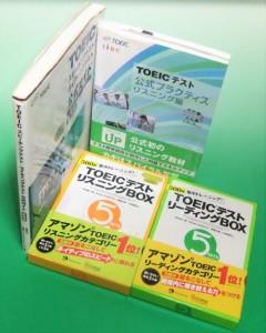 TOEIC模擬試験関連書籍