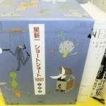 千葉県千葉市中央区で、SF・ミステリ・探偵小説の評論集をお譲りいただきました