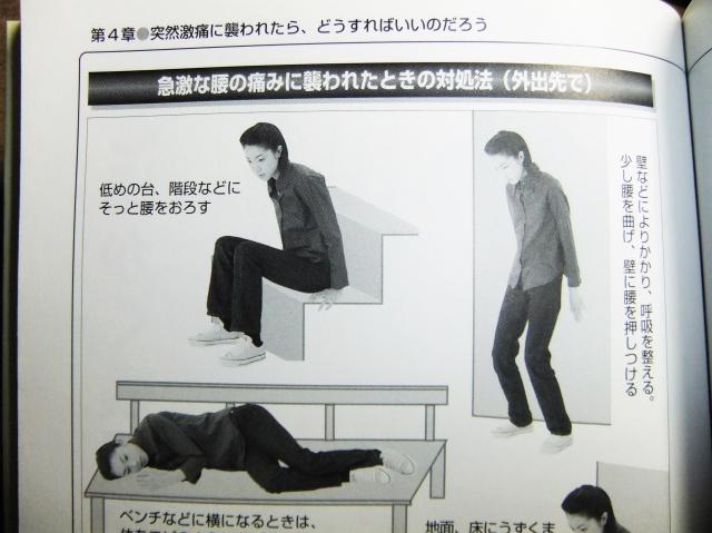 急激な腰の痛みに襲われたときの対処法