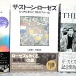 神奈川県横浜市都筑区で、UKロック・日本の音楽批評家の評論書をお譲りいただきました