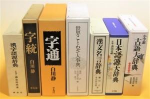漢字語源辞典 世界ことわざ大事典 漢文名言辞典
