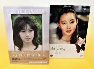 夏目雅子 DVD