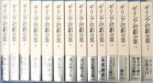 「ギリシア悲劇全集」全13冊・別巻1冊