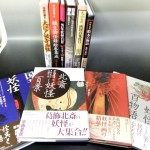 東京都中野区で、妖怪に関する画集(歌川国芳や葛飾北斎の浮世絵、百鬼夜行などの絵巻集成)をお譲りいただきました