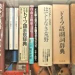東京都新宿区で、独語辞典、プロイセン・ドイツ史研究の本をお譲りいただきました