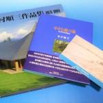 東京都港区元麻布で『吉村順三作品集 1978-1991』『小さな森の家―軽井沢山荘物語』、デザイン書、美術書、展覧会図録の他、ギフト品、贈答品、万年筆をお譲りいただきました