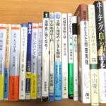 千葉県西部で、自然科学(スティーヴン・ホーキング著書などの物理学、生物学)の本をお譲りいただきました