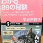 東京都港区麻布より、『ネコの気持ちがわかる89の秘訣 』が入荷いたしました!