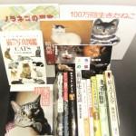 埼玉県さいたま市見沼区で、猫本(絵本、アート、写真集、文学、図鑑、浮世絵、木版画など)を多数お譲りいただきました