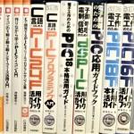 千葉県北部で、PICマイコン、プログラミング、統計学、電子回路に関する電子工学書をお譲りいただきました
