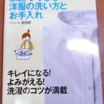 『家庭でできる洋服の洗い方とお手入れ』をお譲りいただきました!@麻布(港区)