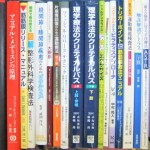 運動学、解剖学、ヨーガ、マッサージ、ピラティス、トリガーポイント、理学療法に関するテキスト・医学書を、練馬区早宮のお客様から買い入れしました