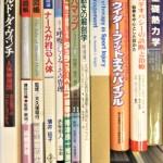 東京都足立区で、東洋医学、鍼灸、操体法、生物学、トリガーポイント治療、ホメオパシー、オステオパシー、講談社ブルーバックスなどの専門書を多数お譲りいただきました