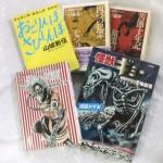 東京都港区のお宅より、楳図かずお、つげ義春ほか、人気漫画のセットものを中心に買い取りさせていただきました