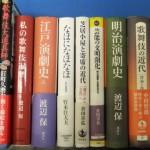 東京都板橋区にて、歌舞伎・能楽・文楽・浄瑠璃・古典芸能・近代演劇に関する書籍を多数お譲りいただきました