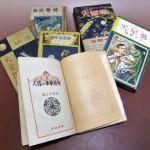 【戦前~少年向け小説&探偵小説】海野十三、山中峰太郎などの書籍をまとめて入荷しました!