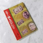 【杉並区高円寺】白洲正子を中心に趣味本、歴史本、中国関係の書籍をお譲りいただきました!