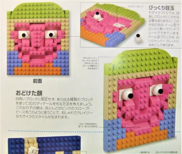 LEGO おどけた顔