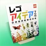 リピーターのお客様より『レゴ アイデアブック』を即日買い取り★江東区塩浜