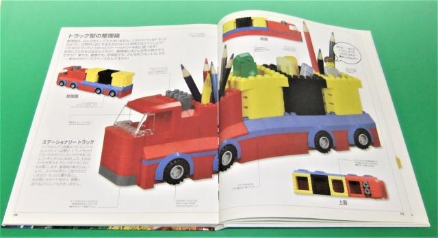 LEGO トラック型の整理箱