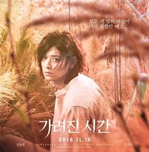 韓国映画 隠された時間