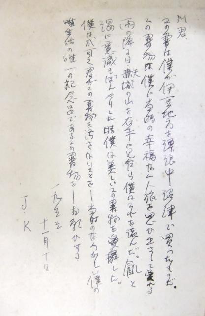 鎌倉、プルースト