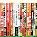 【DVD付】空手道、柔道、テコンドー、太極拳、相撲など武道・武術・格闘技の入門書とボルダリングのガイドブックをお売りいただきました(横浜市磯子)