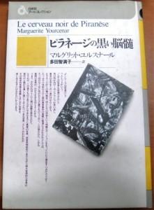町田、美術哲学書