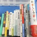 江東区東砂で【即日出張買取】!!心理学・精神医学療法の本をお譲りいただきました!