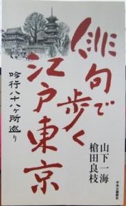 埼玉県富士見市、俳句
