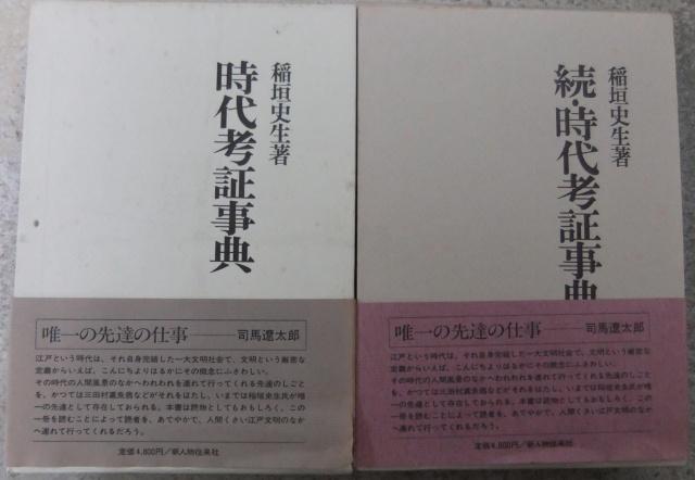 小田原、江戸