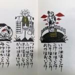 江戸川区春江町で、【硯、印材、筆、墨、カメラ、レンズ、書の本、文庫本など】お譲りいただきました!