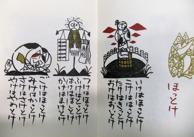江戸川区春江町、谷川俊太郎