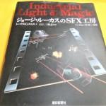 東京都東部のお客様より、資料集『ジョージ・ルーカスのSFX工房』買い受けさせていただきました