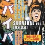 東京都町田市で、レトロ漫画・絶版漫画・コミックセットを大量買取させていただきました!