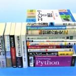コンピュータ史、クラウドコンピューティング、IT、半導体、統計学、情報学に関する書籍とCQ出版のトライアルシリーズ、ダイヤモンド社のビジネス書を買い受け@東京西部
