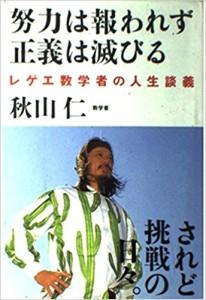世田谷区桜丘、数学