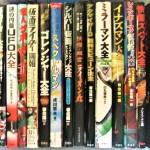双葉社の大全シリーズ、ピー・プロ70'sヒーロー列伝、昭和の戦隊・特撮ヒーローの研究本を買い入れさせていただきました!@市川市行徳