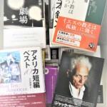 リピーターのお客様より、文芸書、哲学書、実用書、趣味の本を買い受けさせていただきました★中央区銀座