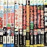 古賀新一オカルト・シリーズ……川島のりかずSFミステリー……。さがみゆき怪奇ロマンシリーズ……好美のぼるシリーズ、そして日野日出志ショッキング劇場など恐怖コミック・怪奇マンガを町田のお客さまより買受致しました……………。