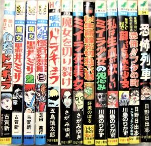 ひばり書房 ヒットコミックス 怪談シリーズ