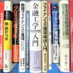 千代田区神田のお客様から、金融・ファイナンス・経済学・投資・マネー・税務に関する専門書をお譲りいただきました