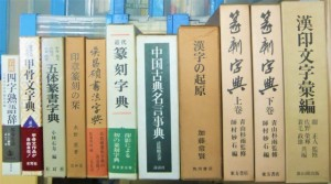 篆刻字典 呉昌碩篆刻字典