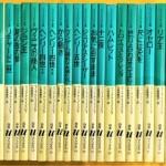 白水Uブックス『シェイクスピア全集』全37巻揃 [市川市行徳より買受いたしました]