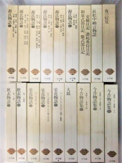 新編 日本 古典 文学 全集