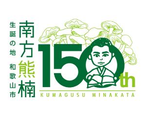 南方熊楠生誕150周年記念ロゴマーク