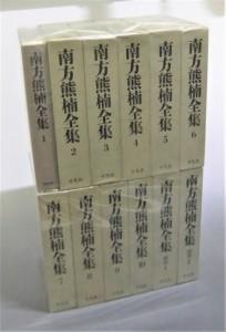 【南方熊楠生誕150周年】『南方熊楠全集』全12巻揃 を中野区大和町のお客様より買い入れさせていただきました